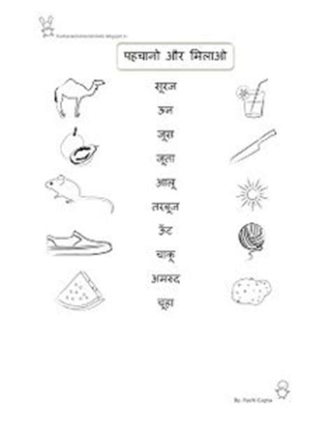hindi worksheets for grade 1 free printable - Google