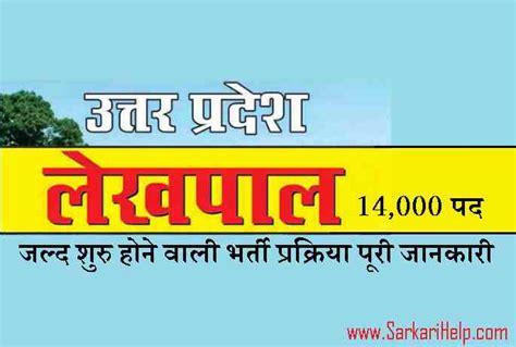 Mba Ki Fees Kitni Hai by Up Lekhpal Bharti 2018 Vacancy Details Recruitment उत तर