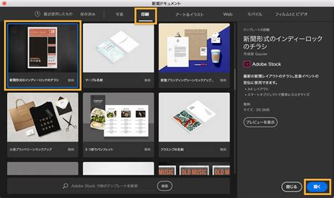 brochure templates photoshop photoshopでadobe stockのチラシテンプレートからデザインを開始する adobe stock