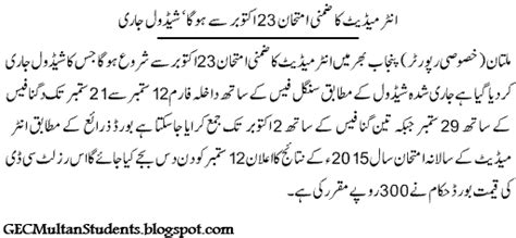 supplementary f a result 2015 intermediate supplementary exams schedule 2015 bise multan