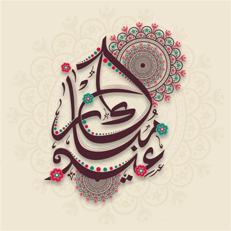 islamic text background poster mubarak vector premium
