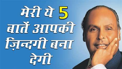 dhirubhai ambani biography in hindi dhirubhai ambani motivational success story in hindi