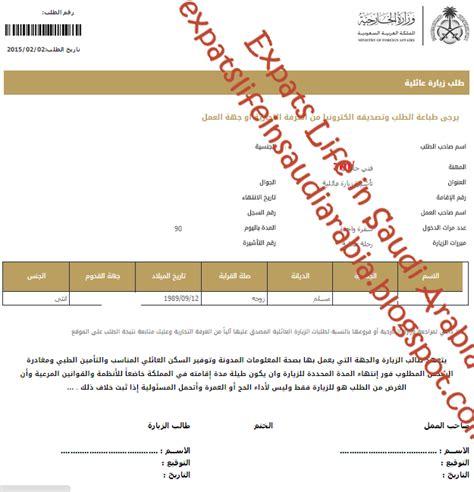 Mofa Gov Sa Family Visa by How To Apply For Family Parents Visit Visa