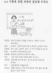 Lv2 U18 Please explain more in detail about the exam| V-(으