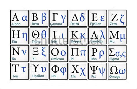 printable version of greek alphabet ancient greek alphabet font free