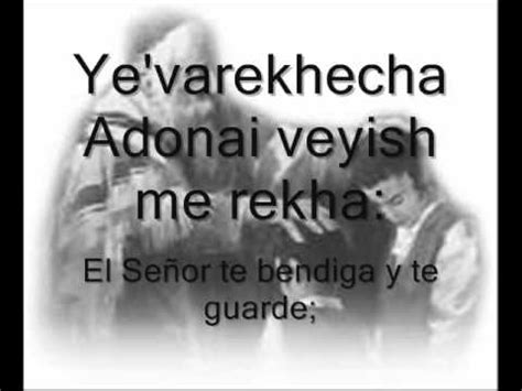 bendicion sacerdotal en hebreo yevarejeja bendicion aronica relacionados con