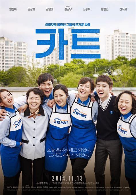 film do exo cart le film quot cart quot avec yeom jung ah et do kyung soo d o des