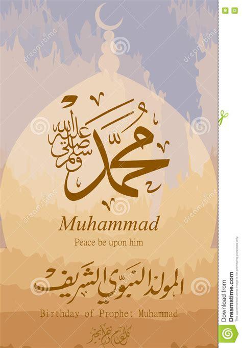 prophet muhammad hair style prophet muhammad calligraphy vector arabic calligraphy