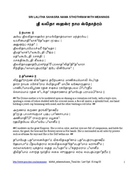 ABIRAMI ANDHADHI LYRICS IN TAMIL PDF
