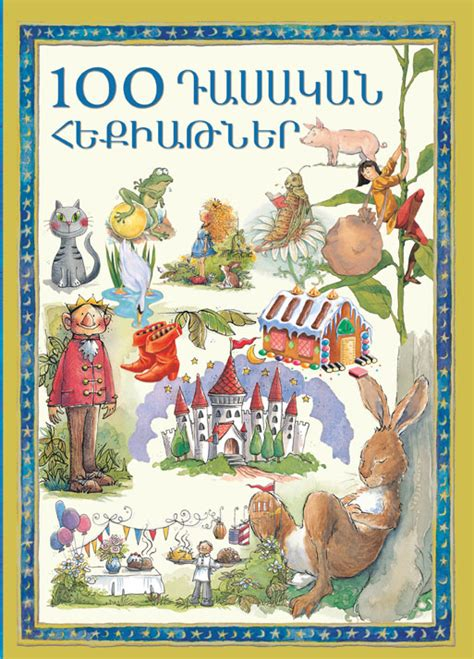 armenian legends and festivals classic reprint books 100 classic stories zangak publishing house