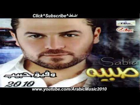 wafek habib wafik habib laiky laiky 2010 وفيق حبيب ليكي ليكي youtube