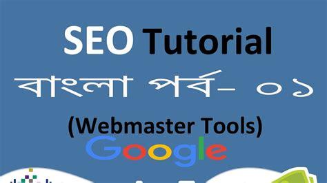 webmaster tools tutorial google webmaster tools seo bangla tutorial part 1 2017