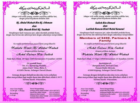layout undangan aqiqah aqiqah undangan car interior design