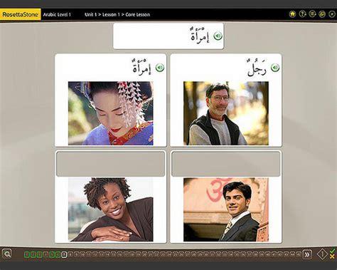 rosetta stone quran language software review rosetta stone in arabic hijabman
