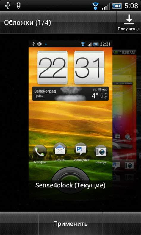 themes for htc sensation xl 27 04 2012 sense 4 clock style for sense 3 htc