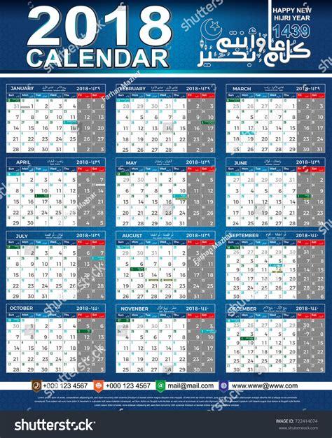 Islamic Calendar 2018 South Africa Calendar 2018 Hijri 1439 Islamic Arabic Stock Vector