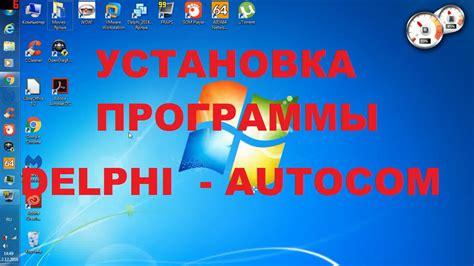 From Zero To A Pro Delphi Plus Cd Tutorial Buku Komputer установка delphi 2014 2 vci ds150e cdp tcs cdp pro plus