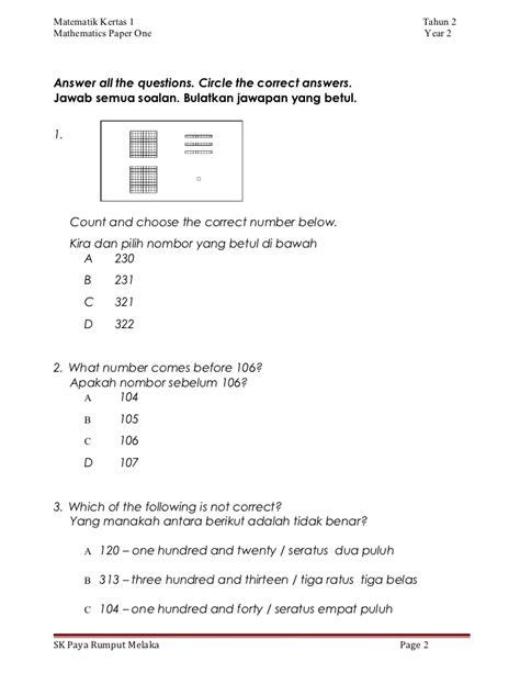 Kertas Paper One 2018 ujian matematik tahun2 kertas1
