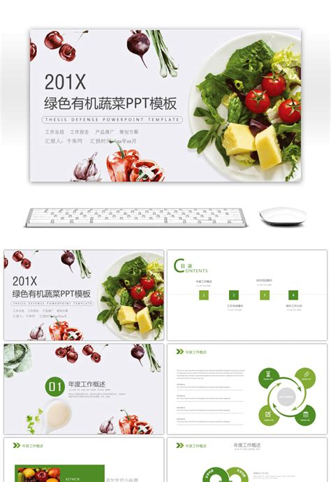 Awesome Green Food Ppt Template For Healthy Organic Vegetables For Unlimited Download On Pngtree Healthy Food Powerpoint Template