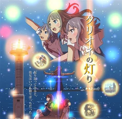 Tv Akari anime magazine cast and staff announced for quot clione