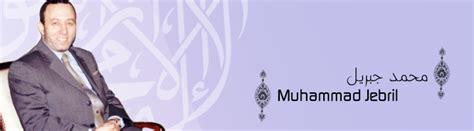 muhammad jibreel biography muhammad jibreel محمد جبريل holy quran on assabile