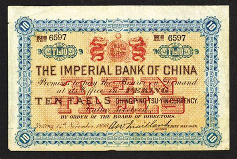 bank of china uk careers archives international auctions u s world