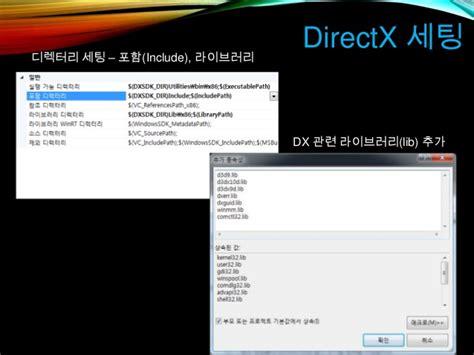 windows 10 directx tutorial nhn next directx tutorial 강의 자료