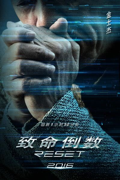 film china com photos from reset 2017 movie poster 3 chinese movie