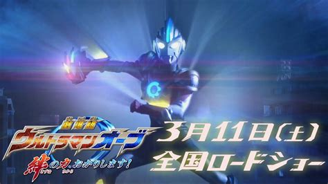youtube film ultraman gaia quot ultraman orb the movie quot trailer vol 2 official hd