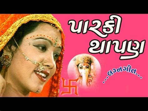 Wedding Song Gujarati by Parki Thapan Marriage Songs Gujarati Marriage Song