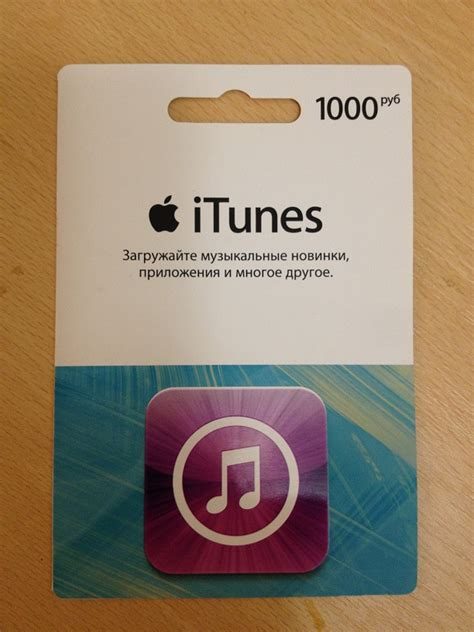 Where To Buy Itunes Gift Cards Discount - buy itunes gift card russia 1000 rubles discounts and download