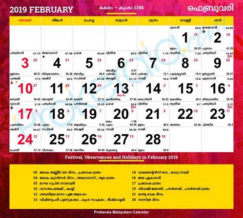 malayala manorama feb calendar template calendar design