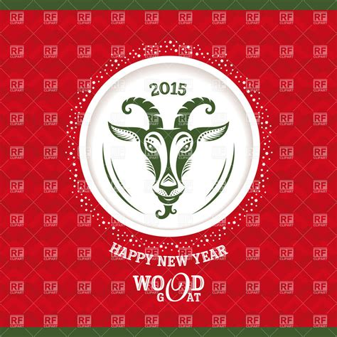 2015 New Year Greeting Card With Goat In