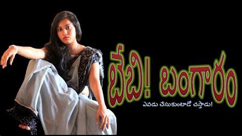 comedy film beginning with q baby bangaram telugu comedy short movie svj creative