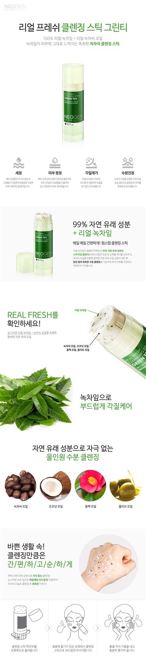 Neogen Real Fresh Green Tea Cleansing Stick 80gr neogen real fresh cleansing stick green tea 80g