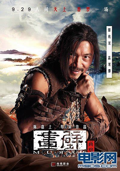 film cina mural character posters of male leads in quot the mural quot