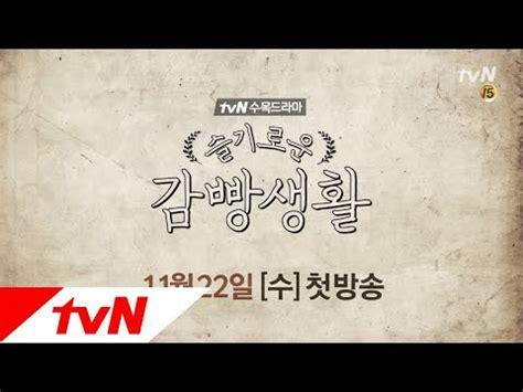 dramanice wise prison wise prison life engsub 2017 korean drama asianvote