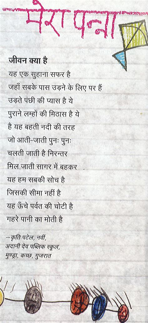 hindi essay book for class 5 free printable eviction