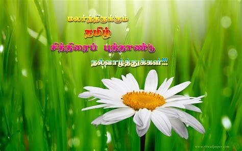 tamil chithirai puthandu vazthukal greetings hd wallpapers