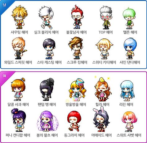 maple story vip hair coupon kms ver 1 2 154 dual blade reorganization orange