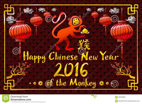 new year monkey lantern happy new year 2016 card is lanterns monkey and tree