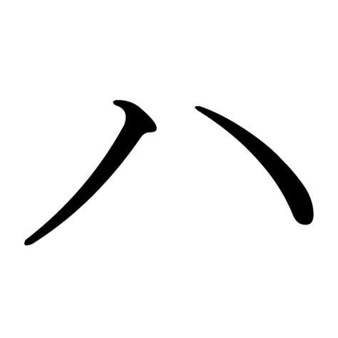 file japanese katakana ha png wikimedia commons - Häuser In Japan