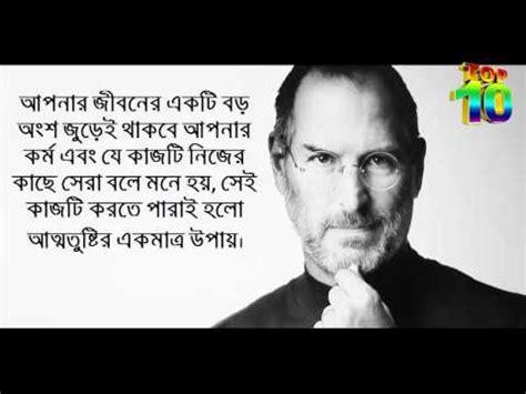 life history of steve jobs in bangla steve jobs top 5 bangla inspiring speech most important