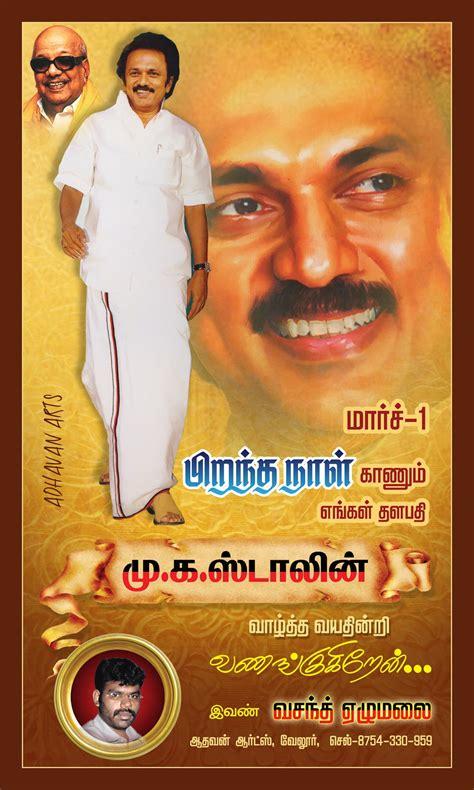 banner design dmk vasanthelumalai stalin birthday banner design