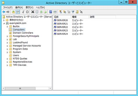 Ou Search Active Directoryオブジェクトの種類と効果的な活用方法 基礎から分かるactive Directory