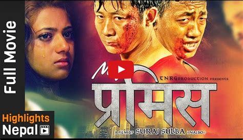 nepali film promise ह म ल खबर डट कम september 2016