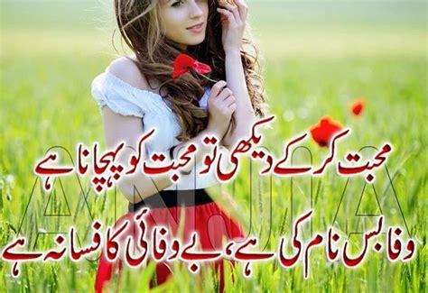 best ti lines best 2 line sad poetry best urdu poetry walpapers quotes
