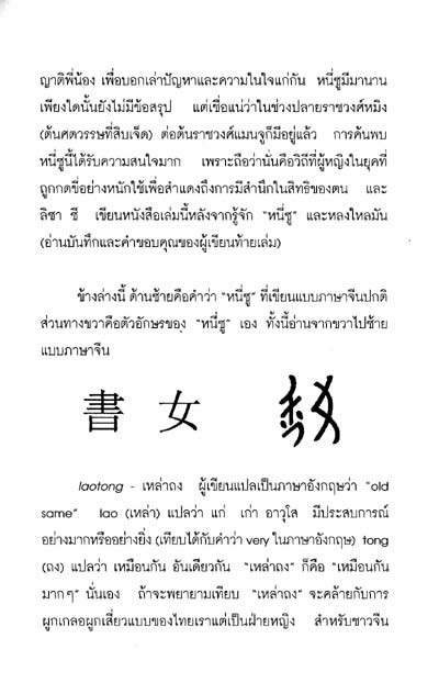 Bloggang.com : Maekapomkha : จดหมายลับไป่เหอ (Snow Flower