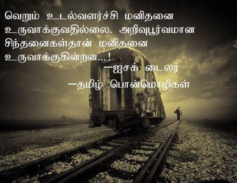 tamil quotes quotesgram tamil motivational quotes quotesgram