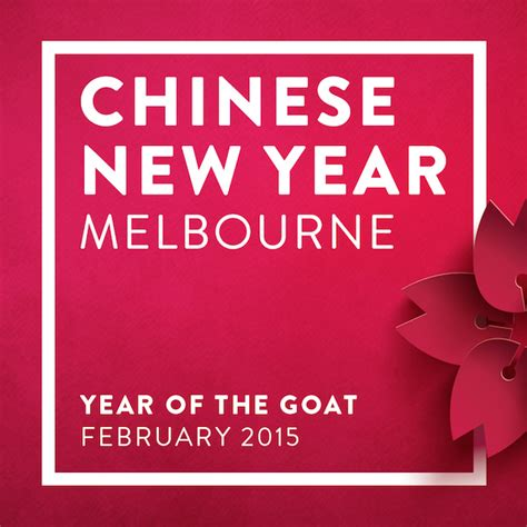 new year melbourne festival 2015 new year festival melbourne 2015 melbourne